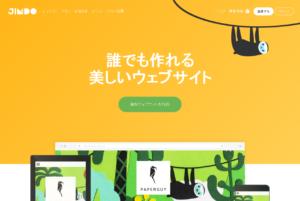 ホームページ作成サービス Jimdo(ジンドゥー)
