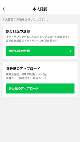 jp_pc_pay_certify