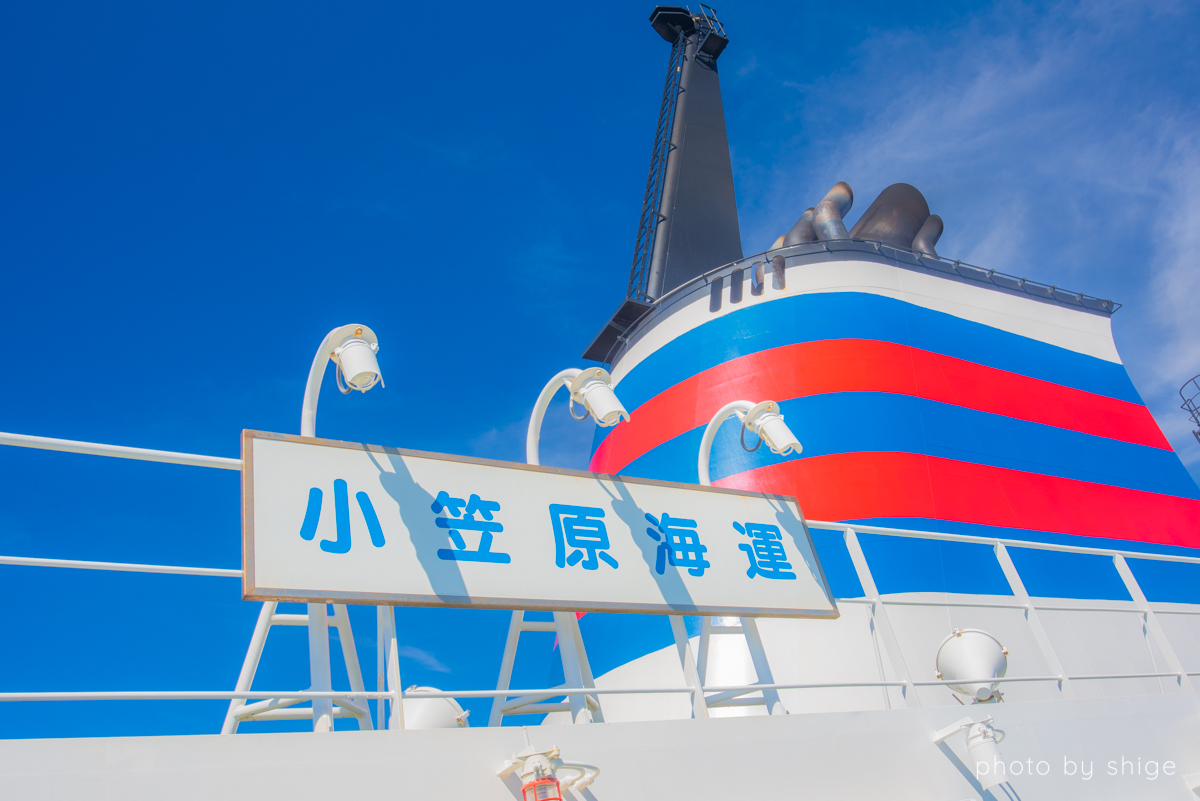 【24時間の船旅】おがさわら丸を快適に過ごすために!