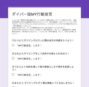 ダイバー版MY行動宣言のスクショ