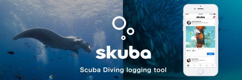 【謝礼あり】ダイビングログSNSアプリ『skuba』テストユーザー募集!【PR】
