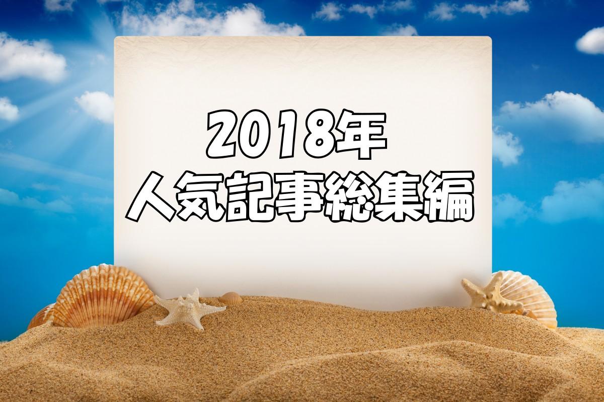 2018年人気記事総集編!