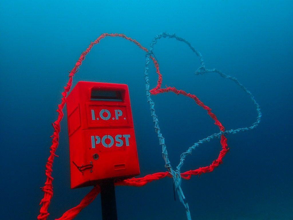 IOPの水中ポスト