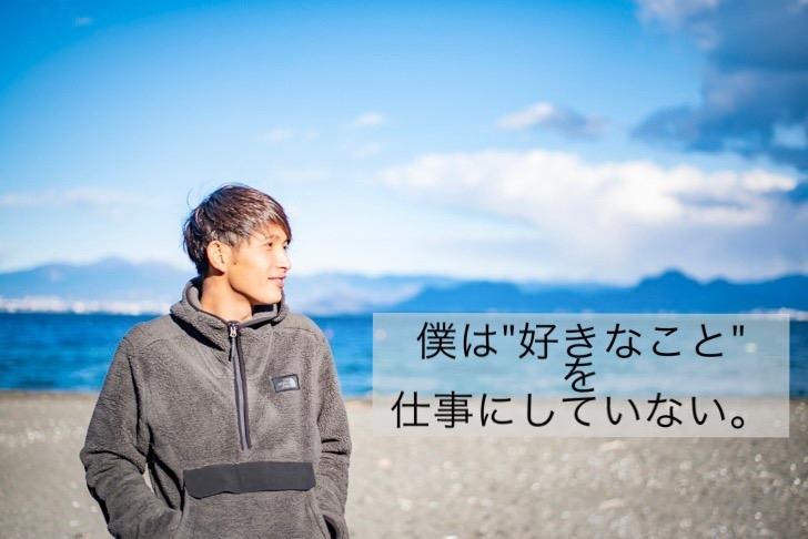 """【ダイバー仕事名鑑】""""好きなこと""""×""""出来ること""""で無限の仕事が生まれる。#茂野優太"""