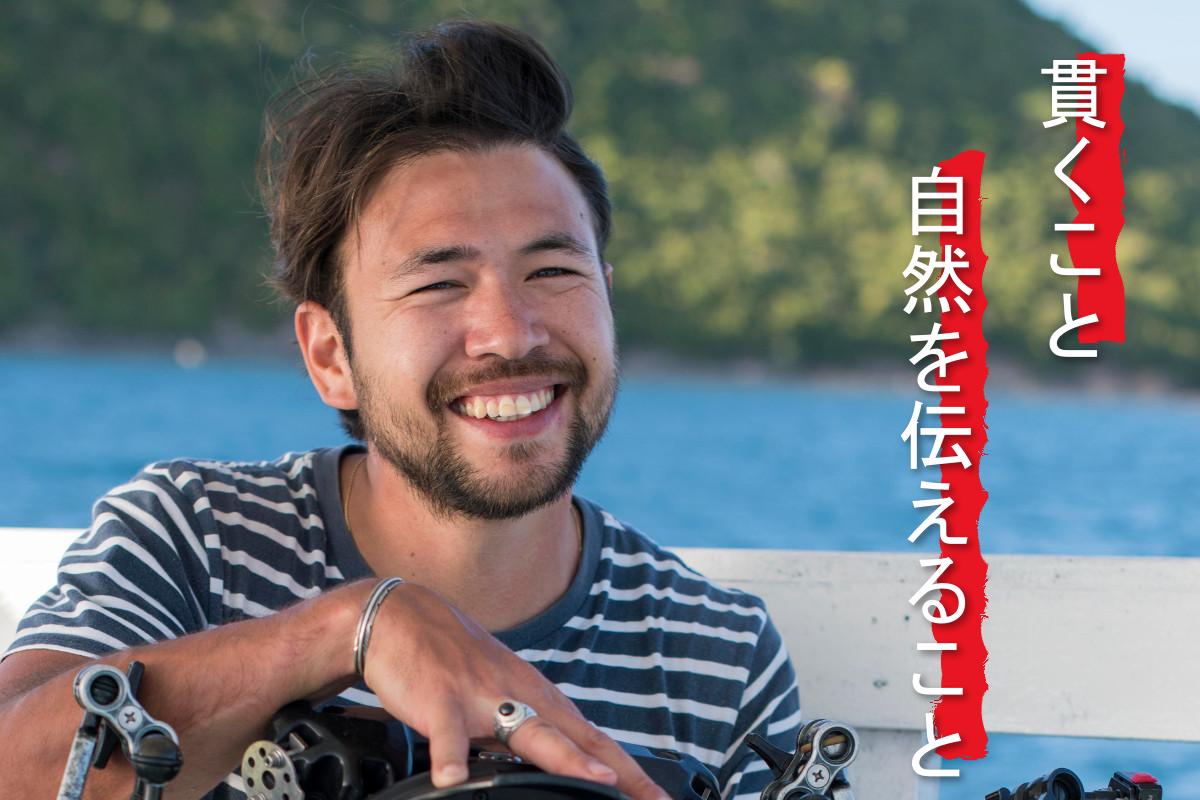 【ダイバー仕事名鑑】守るべき光景を伝えるために #関戸紀倫