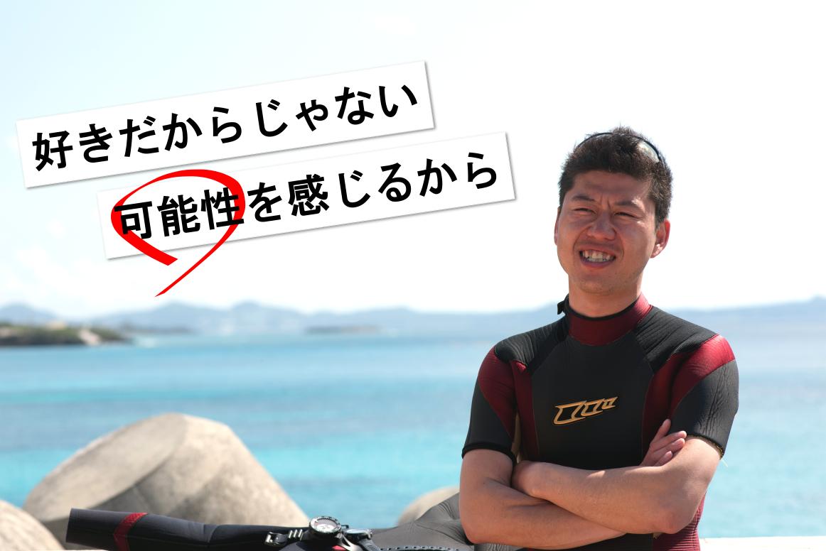【ダイバー仕事名鑑】ダイビング業界には可能性しかない。#細谷 拓