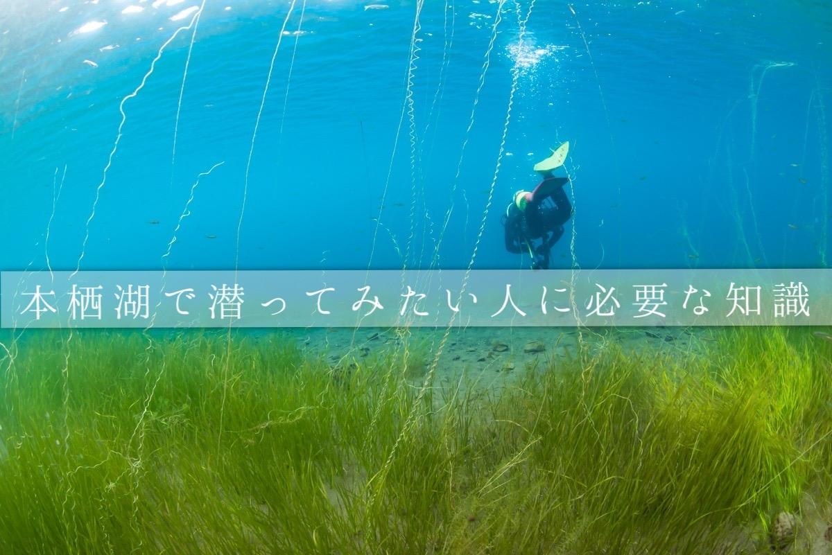 高所潜水(アルティチュードダイビング)を楽しむために必要なこと。