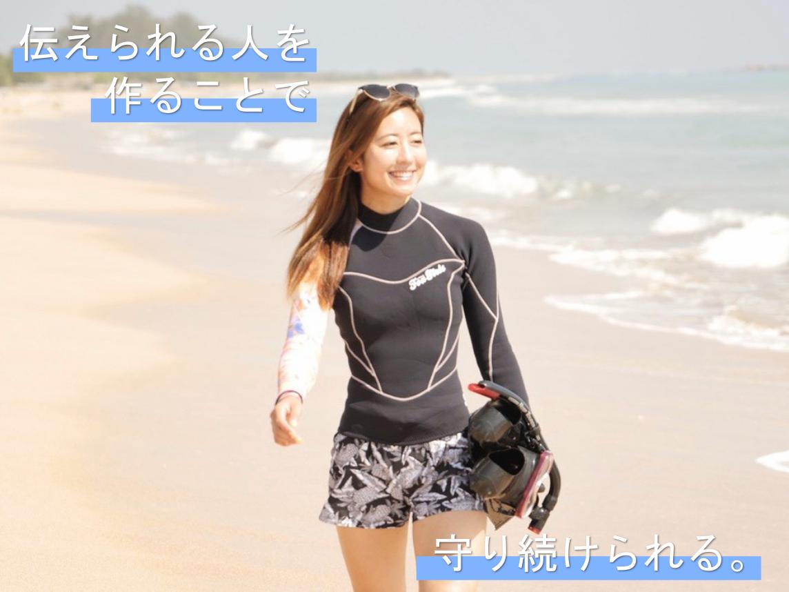 【ダイバー仕事名鑑】まだ見ていない人がいるから守らなきゃいけない。#稲生薫子