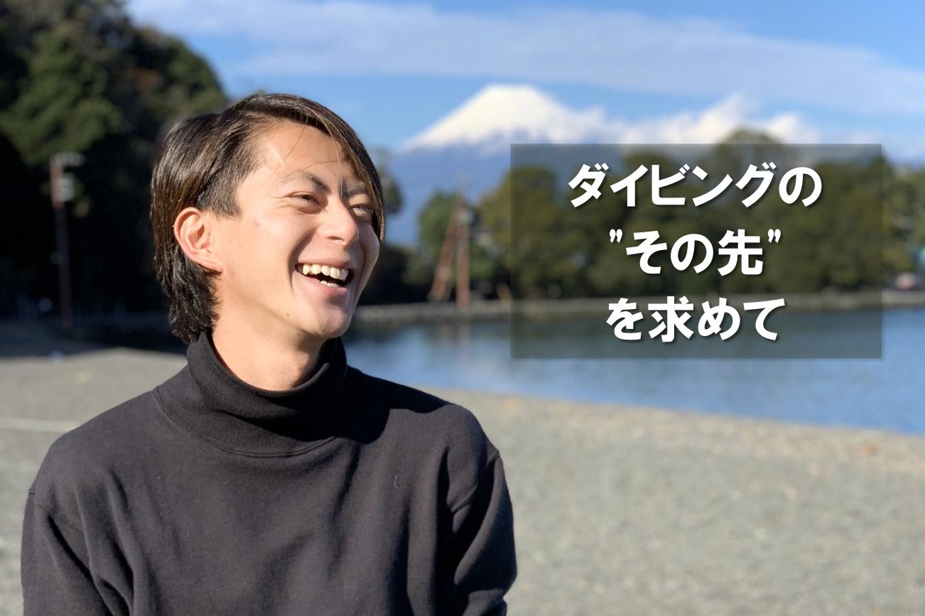【ダイバー仕事名鑑】ダイビングで魅せれらるモノを目の前の人に届けたい #齋藤涼太