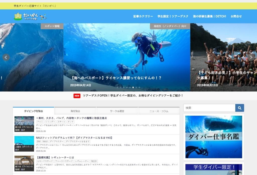 だいがく〜ダイバーズ学園〜TOPページ