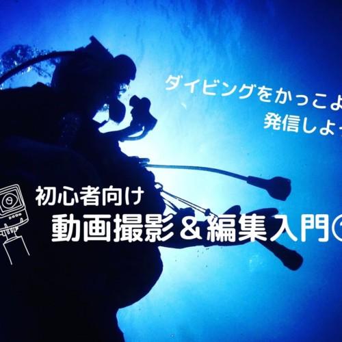 ダイビング動画連載トップ