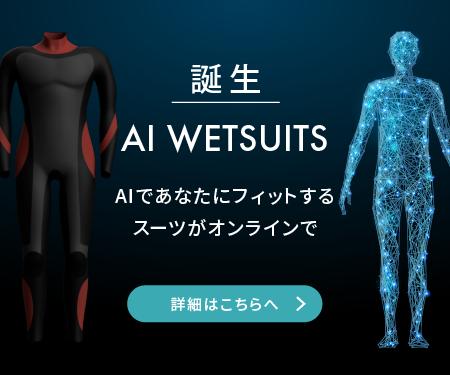 Diving Market AI ウェットスーツ