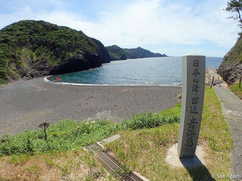 青海島・船越